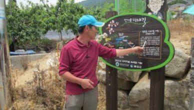 2015, 음성군 행치마을 농촌전통생태기술자원 활용 시범 사업
