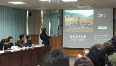2015, 농촌교육농장 교사양성 기초과정교육