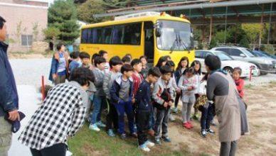 2017, 한국농어촌공사 도농교류협력사업 초등학교 대상 농촌체험학습 프로그램 선정