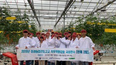 2019, 농정원 미래농업선도고교(원예분야) 직무역량강화 유럽연수
